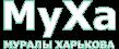 Муралы Харькова
