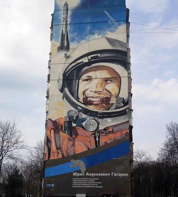Мурал Юрий Гагарин