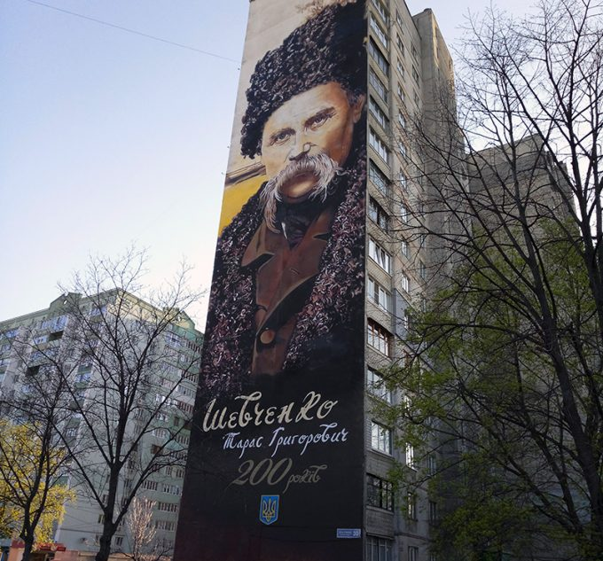 Мурал Тарас Шевченко