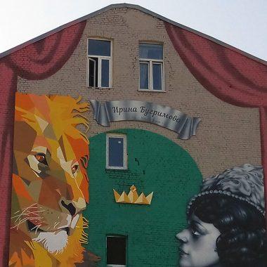 Мурал Харькова