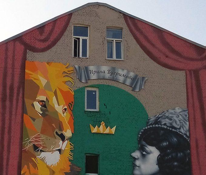 Мурал дрессировщице Ирине Бугримовой